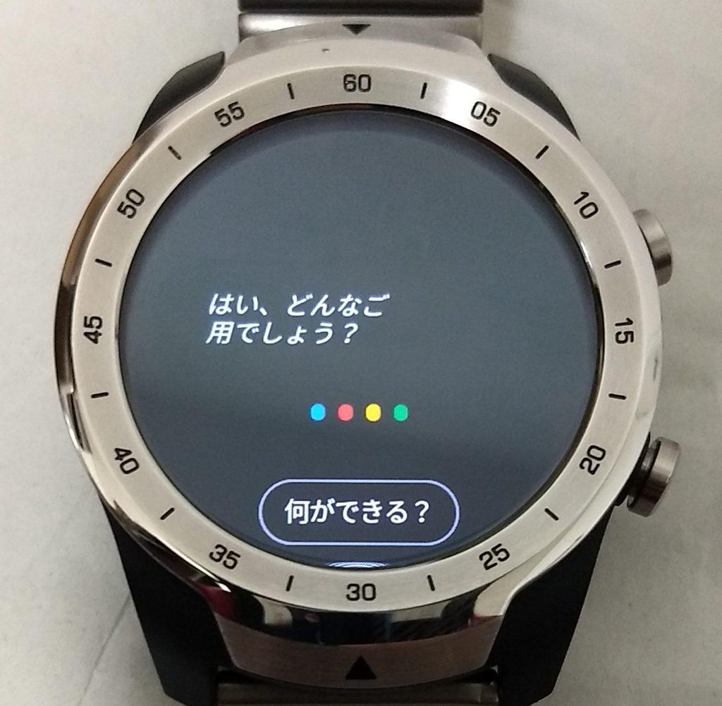 dcd087da7e Ticwatch proのレビュー その4 評価一変!音声入力が使いこなせれば、現状最高のスマートウォッチたりえます。