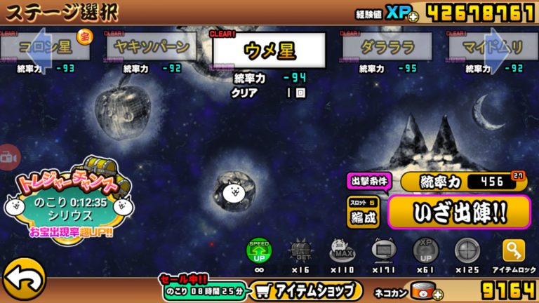 にゃんこ 大 戦争 ビッグバン 3
