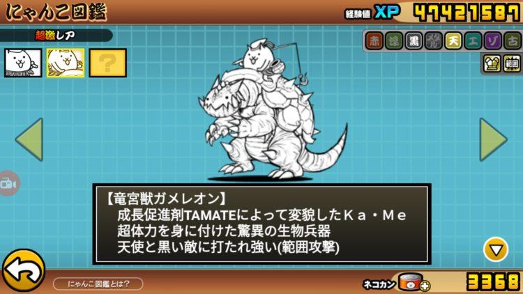 竜宮獣ガメレオン