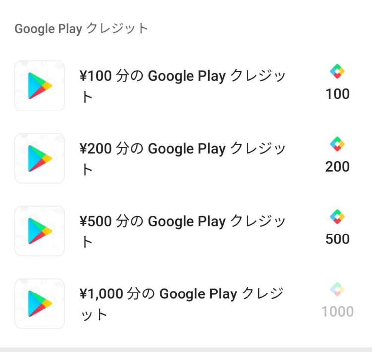 Google play points 基本的な使い道