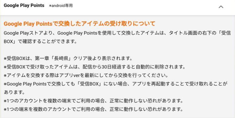 にゃんこ大戦争 Google Play Pointsで交換したアイテムの受け取りについて