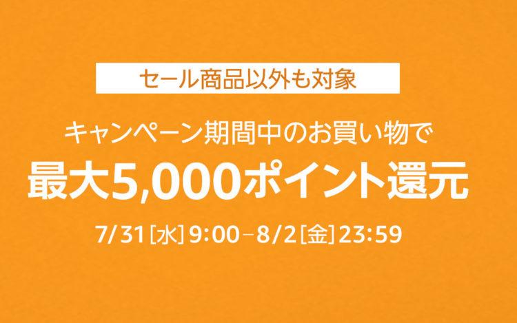 イントアップキャンペーン2019.7.31