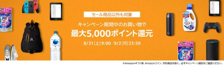 amazonポイントアップキャンペーン2019.8.31-9.2