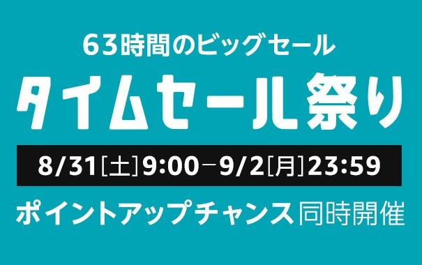 amazon タイムセール祭り2019.8.31-9.2