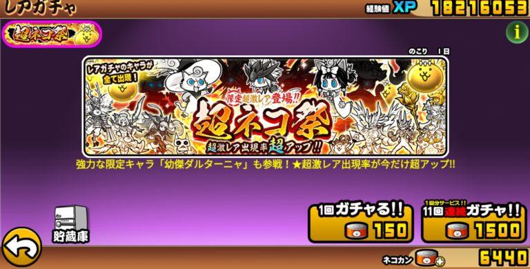 にゃんこ大戦争 超ネコ祭 2019年8月1日