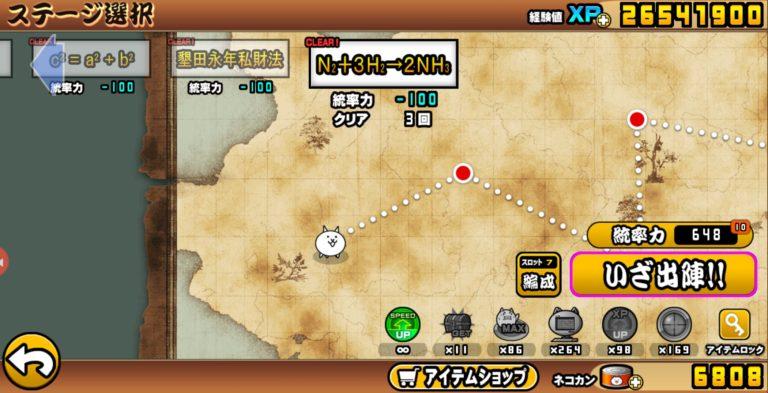 にゃんこ大戦争 サマーレッスン N2+3H2→2NH3 速攻