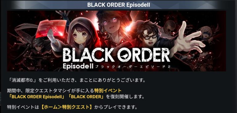 消滅都市0. BLACK ORDER Episode2