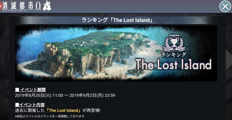 消滅都市0. The Lost island