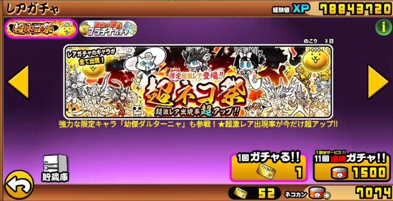 にゃんこ大戦争 超ネコ祭 レアチケット52連 2019年8月30日