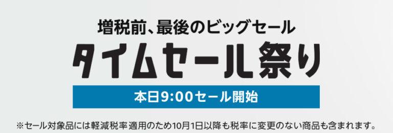 増税前最後のビッグセール amazon タイムセール祭り 2019.9.20