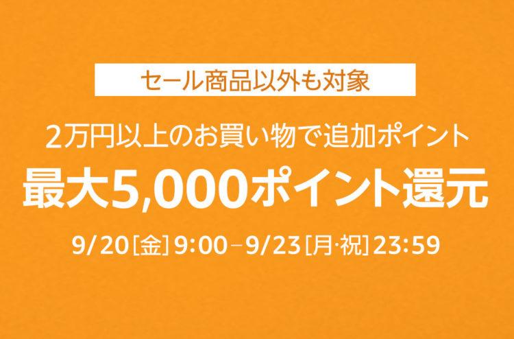 amazonポイントアップキャンペーン9.20