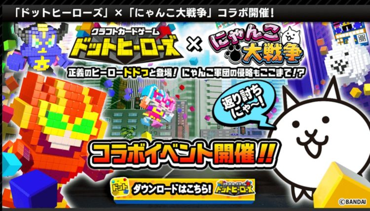 「ドットヒーローズ」×「にゃんこ大戦争」コラボ開催!