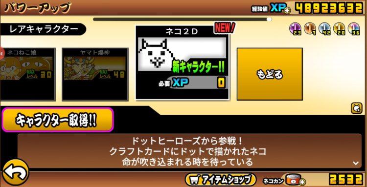 にゃんこ大戦争 ネコ2D レアキャラクター