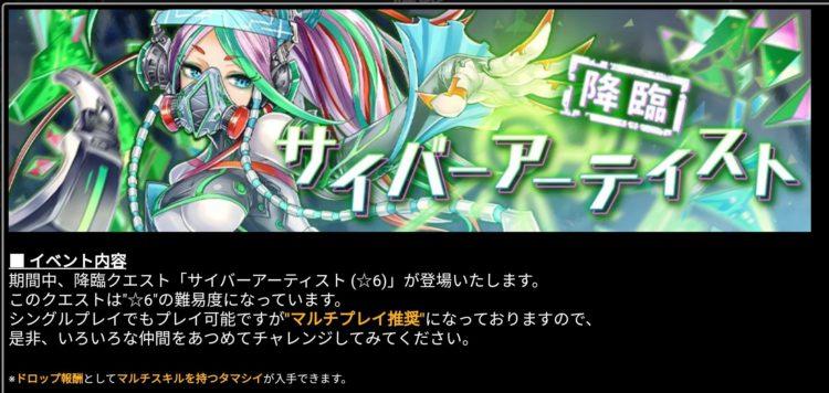 消滅都市0. 降臨☆6 サイバーアーティスト シングル攻略