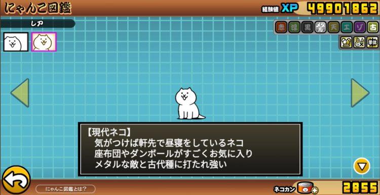 にゃんこ大戦争 古代ネコ(現代ネコ)