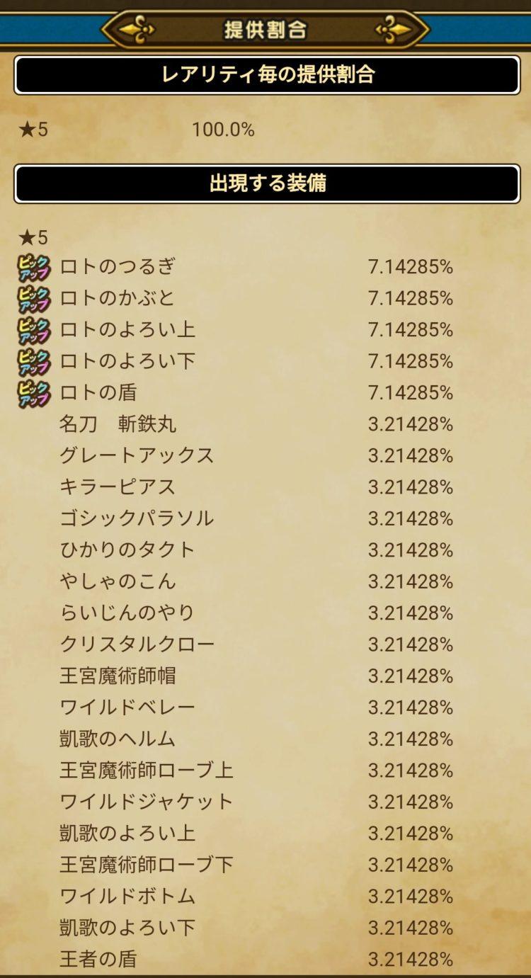 ドラゴンクエストウォーク ☆5確定提供割合