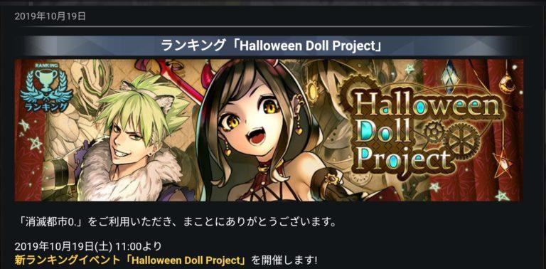 消滅都市0. ランキング Halloween Doll Project