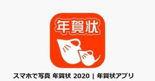 スマホで簡単 写真 年賀状2020 アプリ