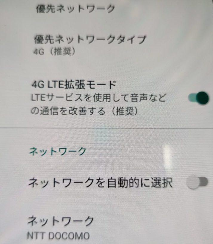 umidigi-x fomasim設定2