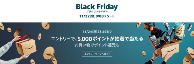 amazon ブラックフライデー5000ポイント還元