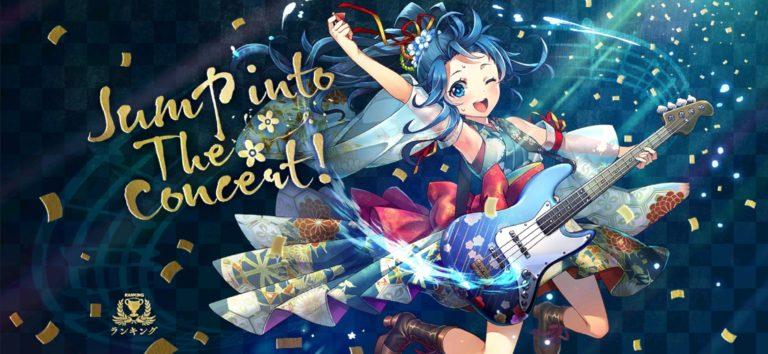 消滅都市0. ランキング Jump into The concert! 【上級】コンサートに飛び込もう 難易度110 攻略