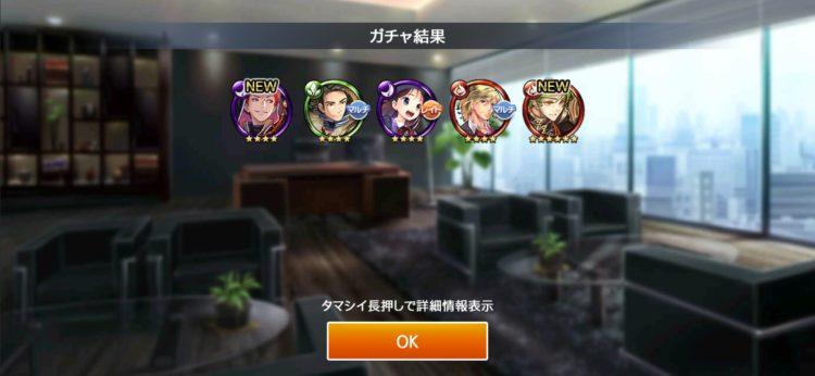 消滅都市0. 幻想ガチャ5連