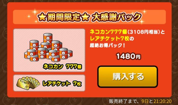 にゃんこ大戦争 期間限定 大感謝パック 1480円