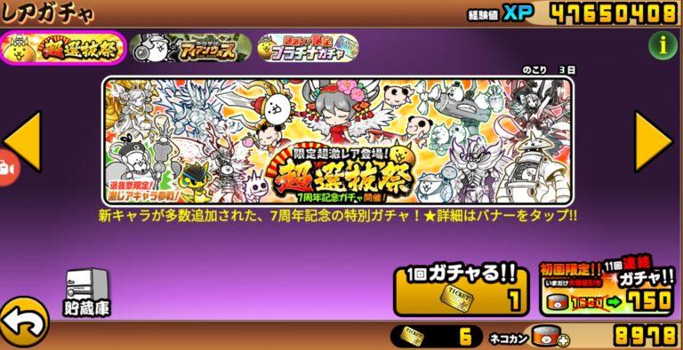 にゃんこ大戦争 7周年 超選抜祭