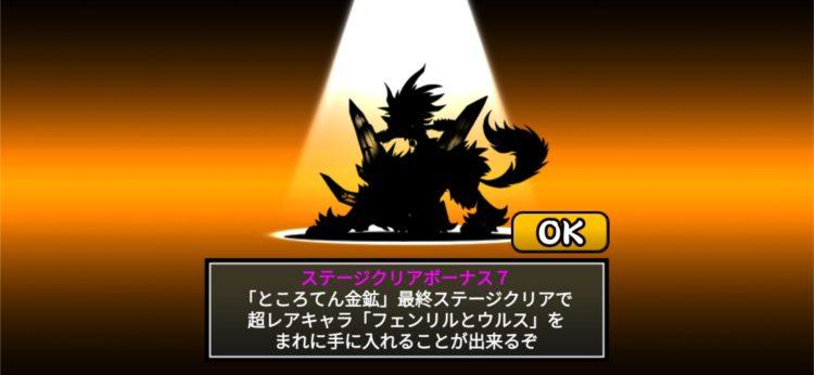 にゃんこ大戦争 ver9.2.0 フェンリルとウルス 影