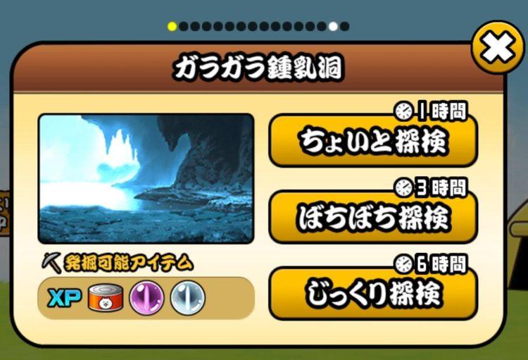 にゃんこ大戦争 ver9.2.0 新ガマトトステージ ガラガラ鍾乳洞