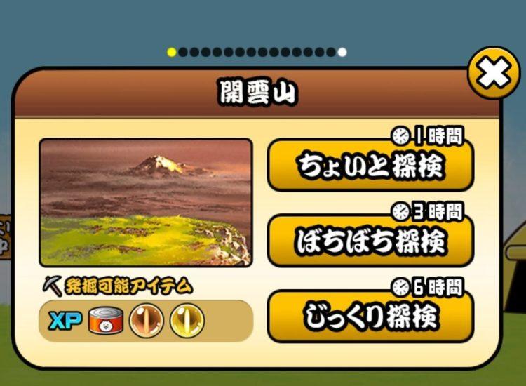 にゃんこ大戦争 ver9.2.0 新ガマトトステージ 開雲山