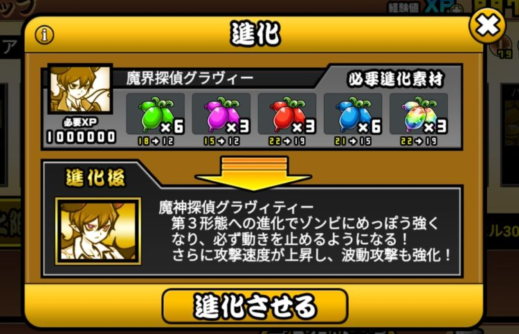 にゃんこ大戦争 ver9.2.0 魔神探偵グラヴィティー進化 必要マタタビ