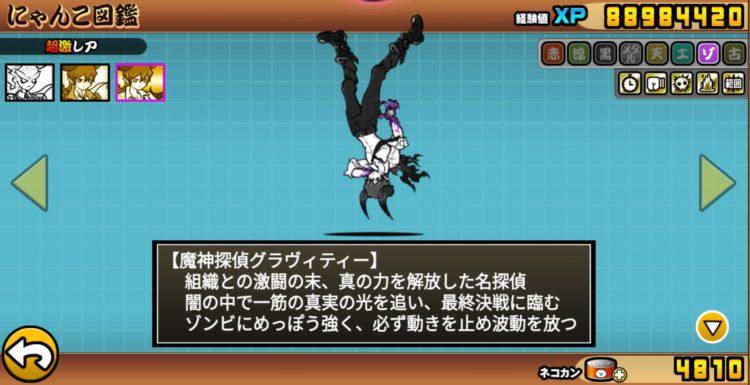 にゃんこ大戦争 ver9.2.0 魔神探偵グラヴィティー 性能