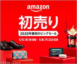 amazon初売り2020