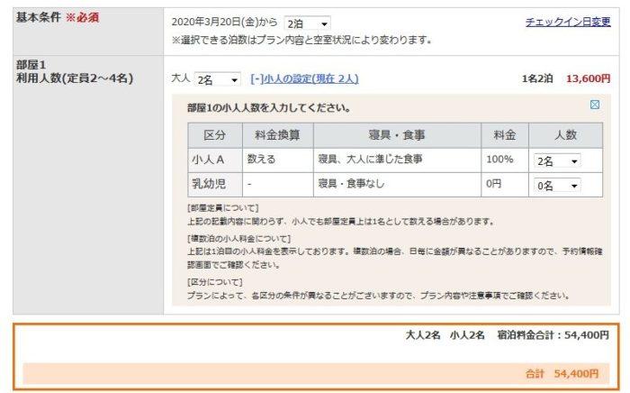 JTB 金額