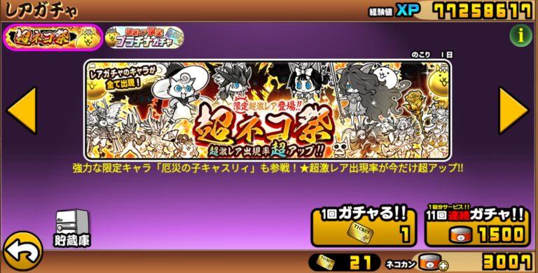 にゃんこ大戦争 超ネコ祭 2020年2月29日