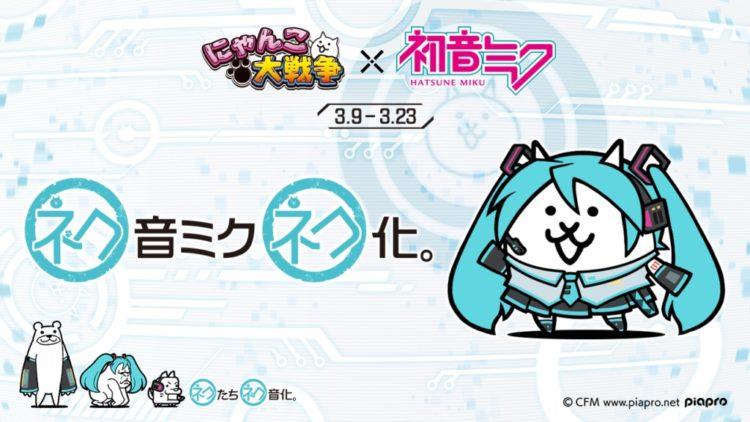 にゃんこ大戦争×初音ミクコラボ2020.3.9~3.23