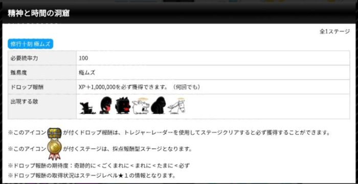 発掘ステージ 宝の地図 修行十刻 極ムズ ドロップ報酬 XP+1,000,000(百万)