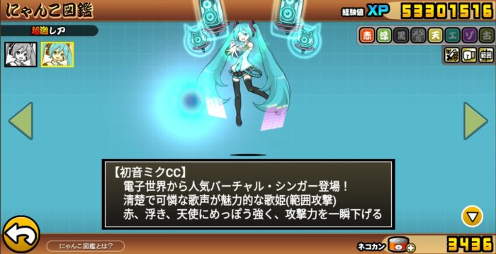 初音ミク 攻撃モーション2
