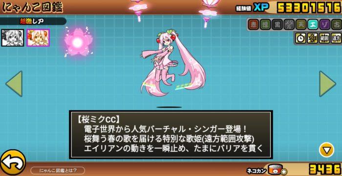 桜ミク 攻撃モーション1
