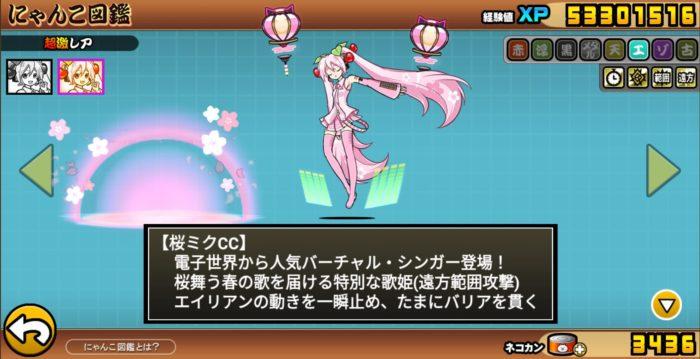 桜ミク 攻撃モーション2