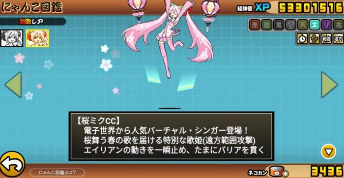 桜ミク 攻撃モーション3