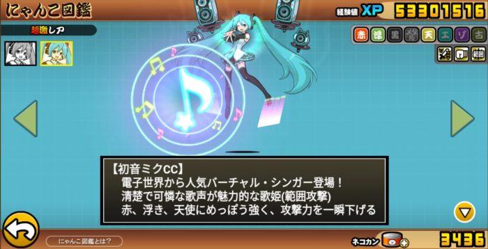 初音ミク 攻撃モーション3