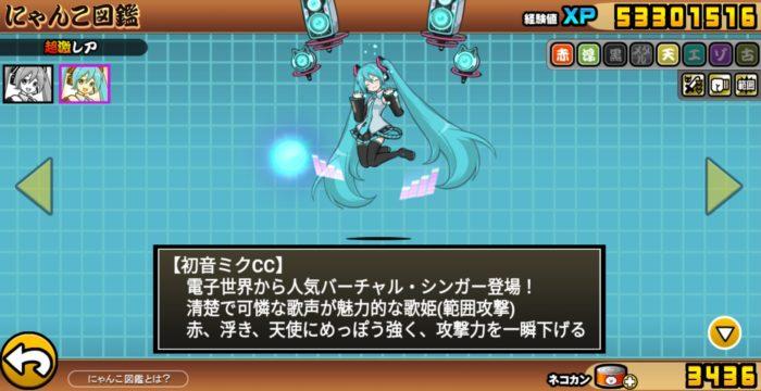 初音ミク 攻撃モーション1