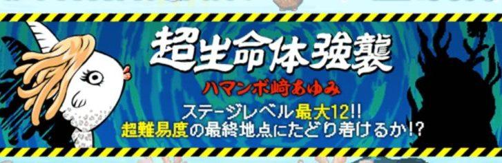 にゃんこ大戦争 ハマンボ崎あゆみ強襲!