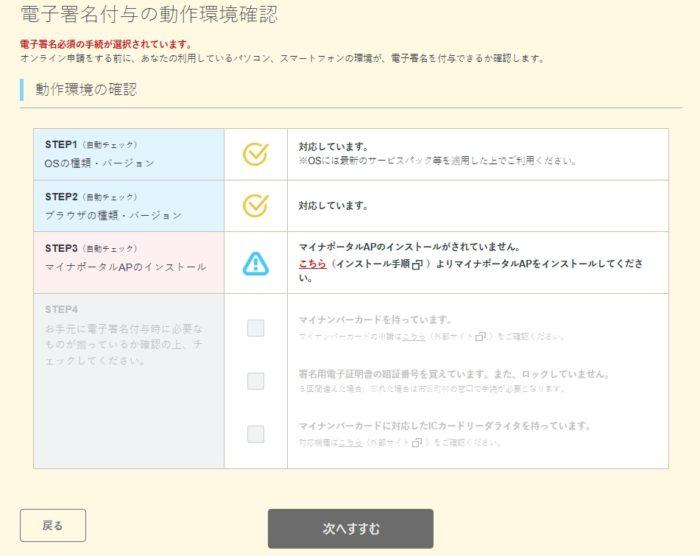 マイナポータルAPのインストール要求画面2
