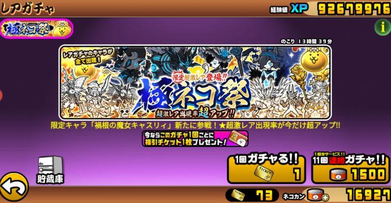 にゃんこ大戦争 極ネコ祭 レアチケット50連 2020年6月21日
