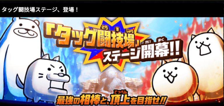 にゃんこ大戦争 タッグ闘技場 ステージ開幕!!