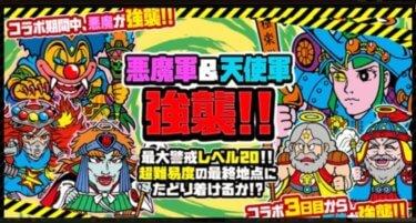 エキスパート 場 タッグ 闘技