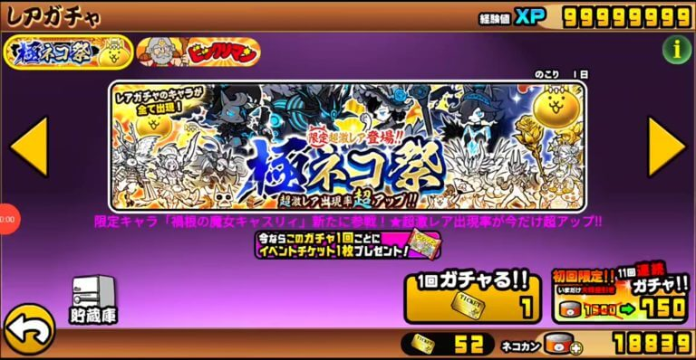 にゃんこ大戦争 極ネコ祭 レアチケット52連+1 2020年7月18日